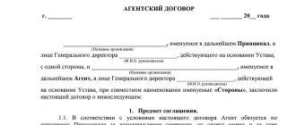 Агентский договор между юридическими лицами