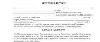 Агентский договор с физическим лицом