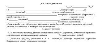Договор дарения денежных средства между родственниками
