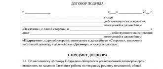 Договор подряда на выполнение ремонтных работ