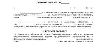 Договор строительного подряда между юридическими лицами