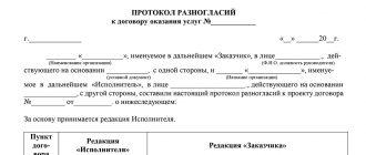 Протокол разногласий к договору оказания услуг
