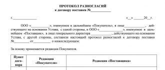 Протокол разногласий к договору поставки