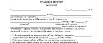 Временный трудовой договор без официального оформления