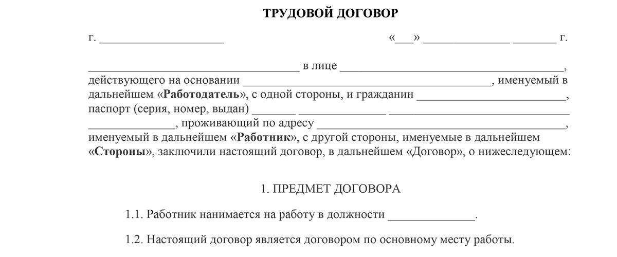 Трудовой договор плавсостава работа в мытищах помощник бухгалтера