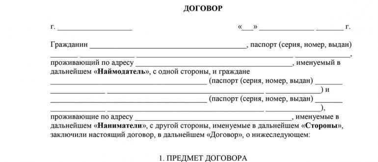 примеры заполнения договора аренды авто