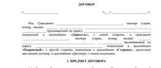 Договор дарения квартиры через МФЦ