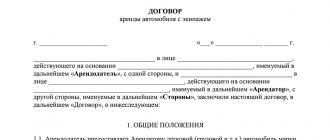 Договора аренды транспортного средства с экипажем