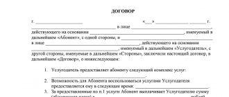 Абонентский договор (на оказание абонентских услуг)