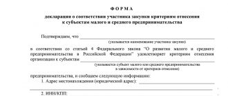 Декларация СМП по 44-ФЗ