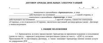 Договор аренды дизельной электростанции