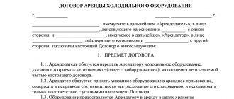 Договор аренды холодильного оборудования