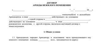 Договор аренды офиса между юридическими лицами