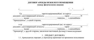 Договор аренды помещения между физическими лицами