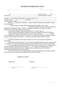 Договор займа между физическими лицами