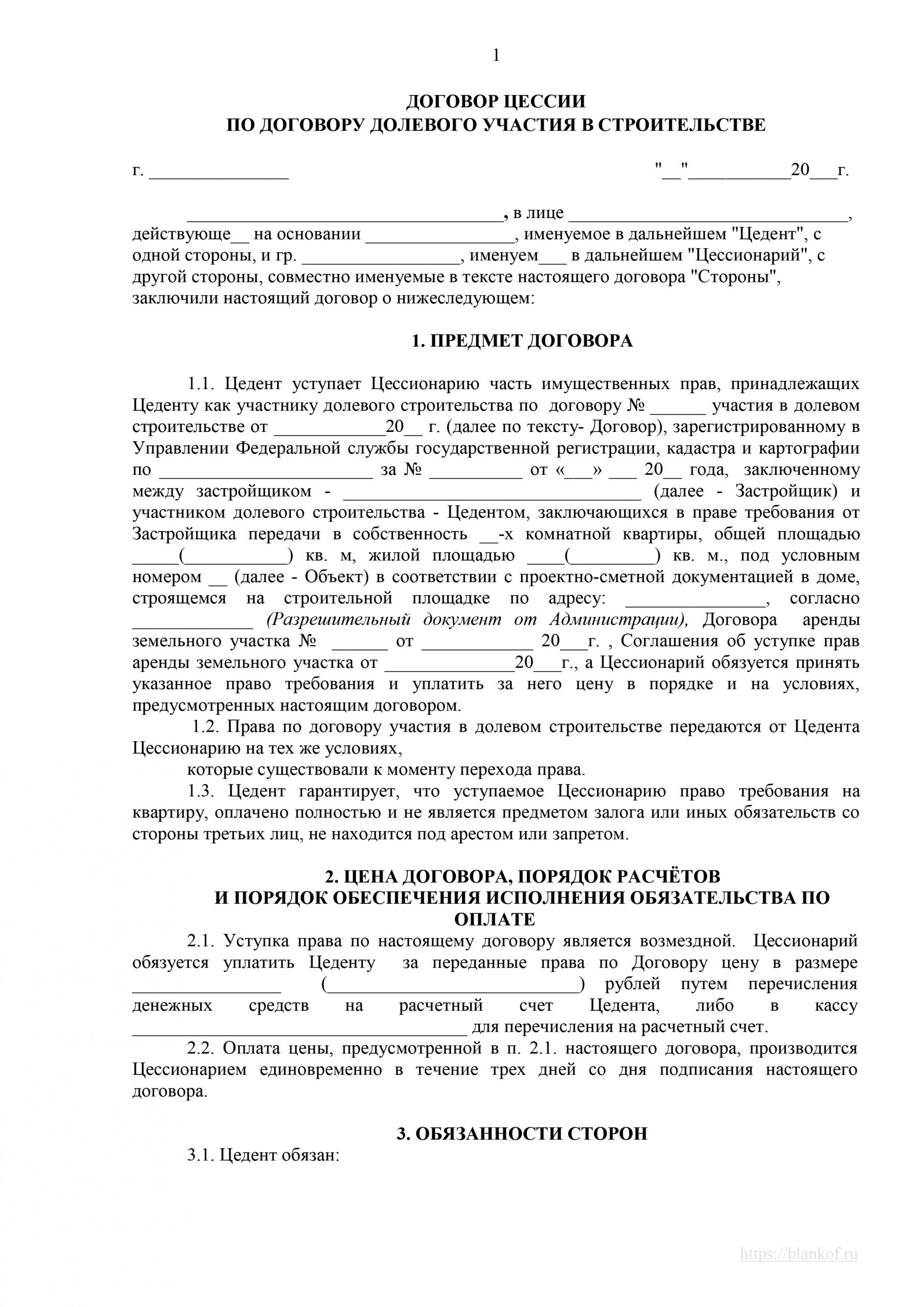 договор уступки прав по договору займа