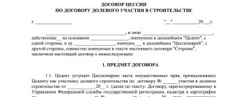 Договор цессии по ДДУ