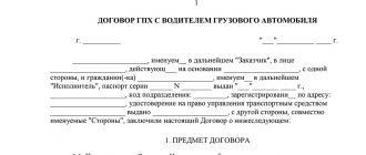 Договор ГПХ с водителем грузового автомобиля