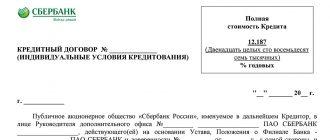 Договор ипотеки Сбербанка с физическим лицом