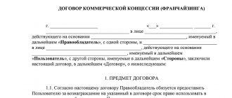 Договор коммерческой концессии (франчайзинга)
