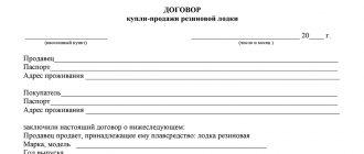 Договор купли-продажи лодки ПВХ