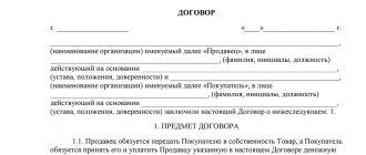Договор купли-продажи с аккредитивом