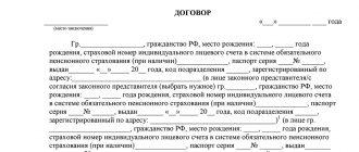 Договор купли-продажи с ипотекой Сбербанк