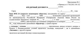 Договор купли-продажи с ипотекой ВТБ 24