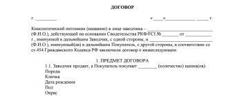 Договор купли-продажи щенка (бланк РКФ)