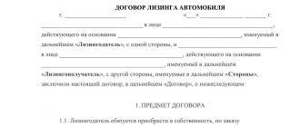 Договор лизинга автомобиля для юридических лиц