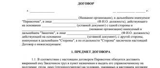 Договор на грузоперевозки с физическим лицом