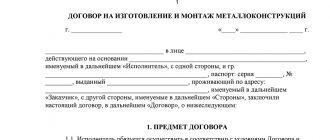 Договор на изготовление и монтаж металлоконструкций