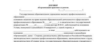 Договор на практику студентов