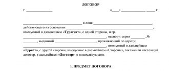 Договор о реализации туристского продукта