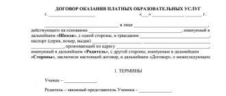 Договор об оказании платных образовательных услуг