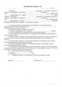 Договор оказания услуг между физическими лицами
