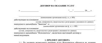 Договор оказания услуг между юридическими лицами