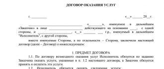 Договор оказания услуг с физическим лицом (ГПХ)