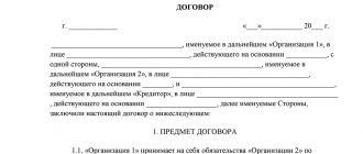 Договор перевода долга (трехсторонний)
