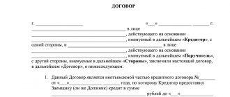 Договор поручительства к кредитному договору
