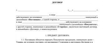 Договор поставки между юридическими лицами