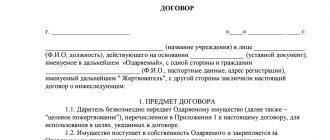 Договор пожертвования бюджетному учреждению