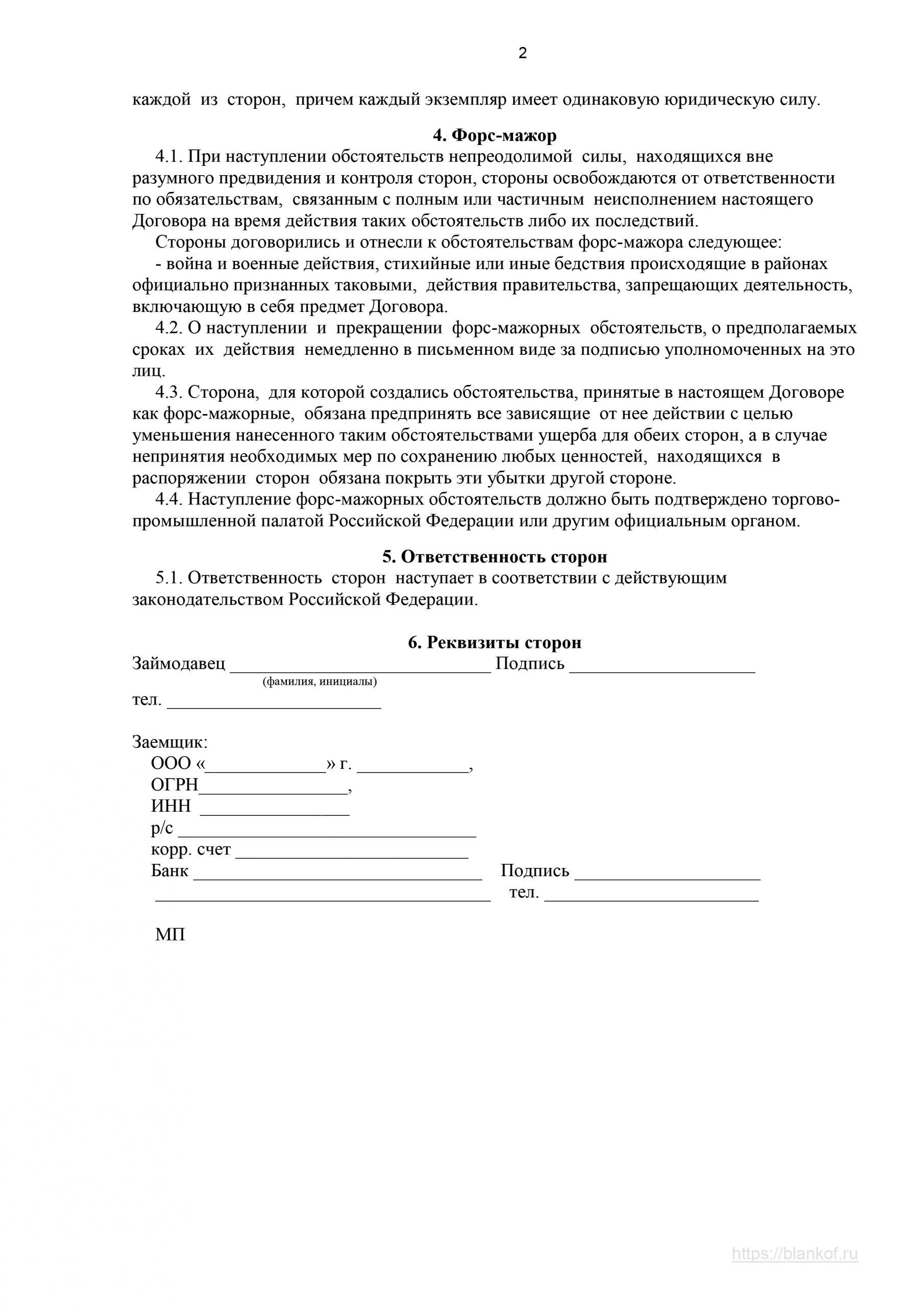 обзор практики по договору займа
