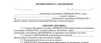 Договор проката автомобиля