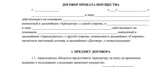 Договор проката