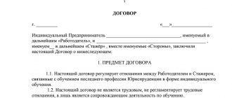 Договор стажировки без оплаты для ИП