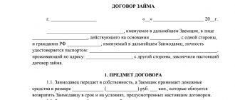 Договора беспроцентного займа от учредителя