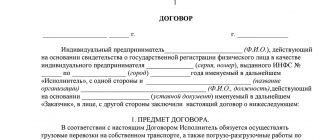 Договора грузоперевозки с ИП