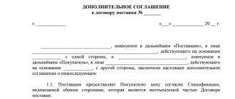 Дополнительно соглашение к договору поставки