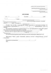 Досудебная претензия по договору оказания услуг